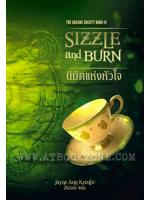 นิมิตแห่งหัวใจ - ล.3 ชุดสมาคมอาร์เคนอ (Sizzle and Burn, The Arcane Society #3) / เจย์น แอนน์ เครนทซ์ (Jayne Ann Krentz); สิริณณ์(แปล) :: มัดจำ 295 ฿, ค่าเช่า 59 ฿ (เพิร์ล พับลิชชิ่ง Romantic Suspense) FF_PR_0007_03