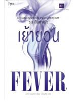 เย้ายวน - ล.2 ชุดลืมหายใจ (Fever, Breathless # 2) / มายา แบงค์ส ; นวบุศย์ กิจกอบชัย (แปล) :: มัดจำ 345 ฿, ค่าเช่า 69 ฿ (Rose publishing)