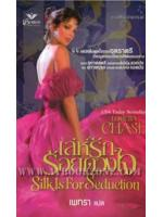 เล่ห์รักร้อยดวงใจ (Silk Is For Seduction) / ลอเร็ตต้า เชส (Loretta Chase) ; เพตรา (แปล) :: มัดจำ 290 ฿, ค่าเช่า 58 ฿ (grace publishing - historical romance) B000014431