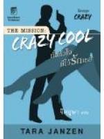 ทั้งหัวใจมีไว้รักเธอ (Crazy Cool) / Tara Janzen; จิตอุษา(แปล) :: มัดจำ 235 ฿, ค่าเช่า 47 ฿