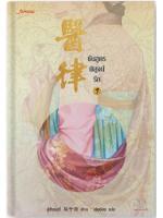 ชันสูตรพิสูจน์รัก เล่ม 1 / อู๋เชียนอวี่ ; เม่นน้อย (แปล) :: ค่าเช่า 67 ฿ (แจ่มใส - มากกว่ารัก) B000016927