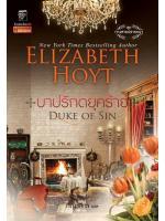 บาปรักดยุคร้าย - ล.10 ชุดทางสายปรารถนา (Duck of Sin) / อลิซาเบธ ฮอยต์ (Elizabeth Hoyt) ; กัญชลิกา (แปล) :: มัดจำ 275 ฿, ค่าเช่า 55 ฿ (แก้วกานต์ - Historical Romance) B000016289