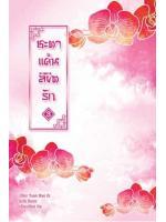 ชะตาแค้นลิขิตรัก เล่ม 3 / Yuan Bao Er ; ฉินฉง (แปล) :: ค่าเช่า 64 ฿ (happy banana) B000016648