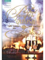 ตราบหัวใจอุ่นไอรัก (AAR's Top 100 Romances for 1998,2000,2004,2007,2010) (Perfect ,Second Opportunities#2) / จูดิธ แมคนอธ (Judith McNaught); ขีดขิน จินดาอนันต์(แปล) :: มัดจำ 435 ฿, ค่าเช่า 87 ฿ (แพรวสำนักพิมพ์ - Unputdownable Romantic Suspense) FF_AR