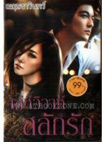 เล่ห์วิวาห์สลักรัก / ณฤษรารินทร์ :: มัดจำ 0 ฿, ค่าเช่า 19 ฿ (นกฮูก พับลิชชิง - Romance) FT_NH_0033