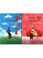 Rhythm Of Love ทำนองรัก...จังหวะหัวใจ 1-2 / Zuo Jia :: มัดจำ 395 ฿, ค่าเช่า 79 ฿ (ฟิสิกส์เซ็นเตอร์ (Physics Center) - Asian Love) FT_PH_0015