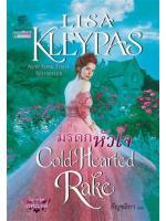 มรดกหัวใจ เล่ม1 (ชุด เรฟเนลส์) (Cold-Hearted Rake) / ลิซ่า เคลย์แพส (Lisa Kleypas) ; กัญชลิกา (แปล) :: มัดจำ 295 ฿, ค่าเช่า 59 ฿ (แก้วกานต์ - Historical Romance)