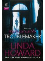 สายลับปราบหัวใจ (Troublemaker) / ลินดา โฮเวิร์ด (Linda Howard) ; พิชญา (แปล) :: ค่าเช่า 64 ฿ (แก้วกานต์) B000016939