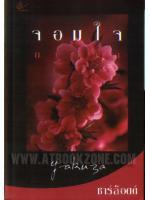 จอมใจยากูซ่า / ชอร์ล็อตต์ :: มัดจำ 200 ฿, ค่าเช่า 40 ฿ (เพื่อนกันพับลิชชิ่ง (PuenGan Publishing)) FT_PG_0014
