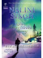 หัวใจในกรงขัง - ล. 7 ชุด พลังแห่งรัก (Blaze of Memory) / นลินี ซิงห์ (Nalini Singh) ; วาลุกา (แปล) :: มัดจำ 295 ฿, ค่าเช่า 59 ฿ (แก้วกานต์ - paranormal Romance)