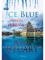 ยอดรักพยัคฆ์ร้าย - เล่ม 3 ชุดหัวใจน้ำแข็ง (Ice Blue) / แอนน์ สจวร์ต (Anne Stuart) ; สาริณ (แปล) :: มัดจำ 245 ฿, ค่าเช่า 49 ฿ (แก้วกานต์ - romantic suspense)