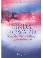 จุมพิตในนิทรา ชุดจอห์น เมดิน่า เล่ม 3 (Kiss me while I sleep) / ลินดา โฮเวิร์ด (Linda Howard); พิชญา(แปล) :: มัดจำ 235 ฿, ค่าเช่า 47 ฿
