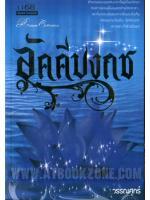 อัคคีบงกช / วรรณศุกร์ :: มัดจำ 200 ฿, ค่าเช่า 40 ฿ (1168 Publishing - Platinum Collection) FT_11_0013