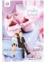 ฝากเลี้ยงไม่เกี่ยงรัก / หลีเชียน ; หมูทวนลม (แปล) :: มัดจำ 109 ฿, ค่าเช่า 21 ฿ (jamsai - cookie)