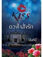 ดวงใจสั่งรัก / นันทินี :: มัดจำ 249 ฿, ค่าเช่า 49 ฿ (Kiss)