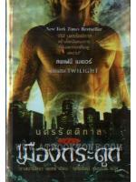 เมืองกระดูก - ล.1 ชุด นครรัตติกาล (City of Bones , The Mortal Instruments #1) / Cassandra Clare (คาสซานดรา แคลร์); ฤทัยรัตน์ สุขถาวร(แปล) :: มัดจำ 260 ฿, ค่าเช่า 52 ฿ (อิ่มอ่าน) FF_AA_0001_01