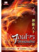 จอมโจรลักแผ่นดิน ล.4 จบ / เจิ้งฟง ; น.นพรัตน์ (แปล) :: มัดจำ 220 ฿, ค่าเช่า 44 ฿ (siam inter book) B000012168