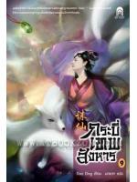 กระบี่เทพสังหาร ล.9 / Xiao Ding ; มดแดง (แปล) :: มัดจำ 149 ฿, ค่าเช่า 29 ฿ (enterbook) B000012419