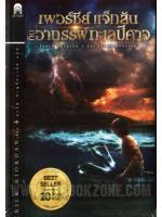 เพอร์ซีย์ แจ็กสัน กับอาถรรพ์ทะเลปีศาจ ล.2 (The Sea of Monsters,Percy Jackson & The Olympians#2) / Rick Riordan ; ดาวิษ ชาญชัยวานิช (แปล) :: มัดจำ 189 ฿, ค่าเช่า 37 ฿ (เอ็นเธอร์บุ๊คส์ (enterbook)) FF_ET_0001_02