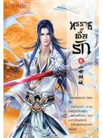 ทรราชตื้อรัก เล่ม 6 / ซูเสี่ยวหน่วน ; ยูมิน (แปล) :: ค่าเช่า 72 ฿ (Princess ปริ๊นเซส) B000016960