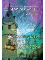 ปิศาจกระซิบรัก - ชุด นักรบเทพปิศาจ เล่ม 4 (The Darkest Whisper , Lords of the Underworld#5) / จีน่า โชวอลเตอร์ (Gena Showalter) ; กัญชลิกา (แปล) :: มัดจำ 295 ฿, ค่าเช่า 59 ฿ (แก้วกานต์ - paranormal romance)