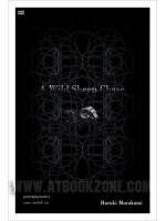 แกะรอย แกะดาว (A Wild Sheep Chase) / ฮารูกิ มูราคามิ (Haruki Murakami); นพดล เวชสวัสดิ์(แปล) :: มัดจำ 220 ฿, ค่าเช่า 44 ฿ (กำมะหยี่) FF_GY_0001_03