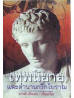 เทพนิยายและตำนานกรีกโบราณ / ดร.ดารณี เมืองมา :: มัดจำ 130 ฿, ค่าเช่า 26 ฿