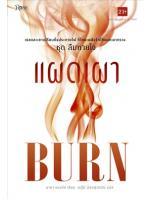 แผดเผา - ล.3 ชุดลืมหายใจ (Burn, Breathless #3) / มายา แบงค์ส ; ณฐินี น้อยสุวรรณ์ (แปล) :: มัดจำ 295 ฿, ค่าเช่า 59 ฿ (Rose publishing)