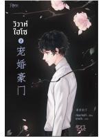 (วาย) วิวาห์ไฮโซ เล่ม2 / เจียนเจียนีจึ (Jian Jia Ni Zi) ; นกแก้ว (แปล) :: ค่าเช่า 85 ฿ (Rose Publishing) B000017180