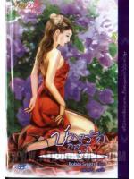 บ่วงรักอสูร (Texas Splendor) / บ๊อบบี้ สมิธ (Bobbi Smith); แมวดาว(แปล) :: มัดจำ 219 ฿, ค่าเช่า 43 ฿ (อินเลิฟ ชุด พาฝัน-Mirage) FF_IL_0006
