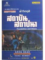ฝ่าวิกฤติสถาบันสถาปนา เล่ม 9 (Foundation and Chaos) / เกร็ก แบร์ (GREG BEAR); ดร. ยรรยง เต็งอำนวย(แปล) :: มัดจำ 500 ฿, ค่าเช่า 65 ฿