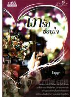 เงารักซ่อนใจ / ติญญา :: มัดจำ 169 ฿, ค่าเช่า 33 ฿ (1168 Publishing - Love Series+) FT_11_0020