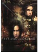 จอมนางคู่บัลลังก์ เล่ม 2 / เฟิงน่ง; หลินโหม่ว(แปล) :: มัดจำ 500 ฿, ค่าเช่า 48 ฿ (ฟิสิกส์เซ็นเตอร์) FC_PC_0001_02