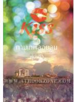 กามเทพลอยลม / พุดแก้ว :: มัดจำ 349 ฿, ค่าเช่า 69 ฿ (Kiss)