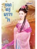 ยอดพธูพรางใจ / จี้ชิว ; เสี่ยวเซิง (แปล) :: ค่าเช่า 53 ฿ (บงกช) B000016947