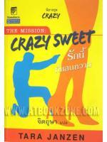 รักนี้ที่แสนหวาน - นิยายชุด crazy เล่ม 6 (Crazy Sweet) / - (Tara Janzen); จิตอุษา(แปล) :: มัดจำ 190 ฿, ค่าเช่า 38 ฿