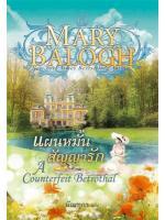แผนหมั้นสัญญารัก / แมรี่ บาล็อก ; มัณฑุกา (แปล) :: มัดจำ 200 ฿, ค่าเช่า 40 ฿ (แก้วกานต์ - historical romance) B000015559