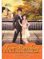 Love Matching เกมรักจับคู่ปิ๊ง ล.3 / จินนี่ จินนี่ :: มัดจำ 0 ฿, ค่าเช่า 40 ฿ (ฟิสิกส์เซ็นเตอร์ (Physics Center) - Asian Love) FT_PH_0011_03