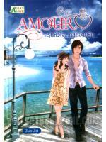 Amour กรุ่นหัวใจ...กลิ่นอายรัก / Zuo Jia :: มัดจำ 185 ฿, ค่าเช่า 37 ฿ (ฟิสิกส์เซ็นเตอร์ (Physics Center) - Asian Love) FT_PH_0006