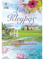 หัวใจเป็นเดิมพัน (Then Came You) / ลิซ่า เคลย์แพส (Lisa Kleypas) ; กัญชลิกา (แปล) :: มัดจำ 285 ฿, ค่าเช่า 57 ฿ (แก้วกานต์ - Historical Romance)