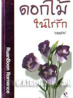 ดอกไม้ในไร่รัก (Send No Flowers) / ซานดร้า บราวน์ (Sandra Brown); บุญญรัตน์(แปล) :: มัดจำ 120 ฿, ค่าเช่า 24 ฿ (เรือนบุญ) FF_RB_0002
