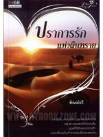 สำเนาปราการรักแห่งผืนทราย / พิณณ์อวี :: มัดจำ 0 ฿, ค่าเช่า 33 ฿ (1168 Publishing - Love Series+) FT_11_0010
