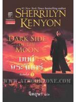 มนต์พระจันทร์ - ล.10 ชุดพรานราตรี (Dark Side of The Moon) / เชอริลีน เคนยอน (Sherrilyn Kenyon) ; จิตอุษา (แปล) :: มัดจำ 285 ฿, ค่าเช่า 57 ฿ (แก้วกานต์ - paranormal romance) B000010677