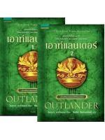 เอาท์แลนเดอร์ OUTLANDER เล่ม 1-2 (2 เล่มจบ) / ไดแอน่า กาบัลดอน ; ขีดขิน จินดาอนันต์ (แปล) :: มัดจำ 810 ฿, ค่าเช่า 162 ฿ (แพรวสำนักพิมพ์) B000016211