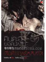 คินดะอิจิ ยอดนักสืบ ตอนที่ 27 - เสือดำจากรัตติกาล / โยโคมิโซะ เชชิ (Yokomizo Seishi) ; รัตน์จิต ทองเปรม (แปล) :: มัดจำ 310 ฿, ค่าเช่า 62 ฿ (talent1) B000010506