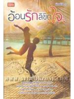 อ้อนรักลิขิตใจ / พิมพ์สีทอง :: มัดจำ 0 ฿, ค่าเช่า 36 ฿ (love novel) B000011479