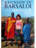 ล่ารักนักรบมาไซ เล่ม 3 (Reunion in Barsaloi) / โครินเน ฮอฟมันน์ (โครินเน ฮอฟมันน์); วิภาดา กิตติโกวิท(แปล)(แปล) :: มัดจำ 350 ฿, ค่าเช่า 70 ฿