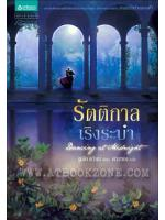 รัตติกาลเริงระบำ (Dancing at Midnight , Splendid#2) / จูเลีย ควินน์ (Julia Quinn) ; ตองทอง (แปล) :: มัดจำ 275 ฿, ค่าเช่า 55 ฿ (แพรว - Historical Romance) B000010368
