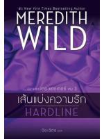 เส้นแบ่งความรัก (นิยายชุด เดอะแฮกเกอร์ 3) (HARDLINE) / เมริดิธ ไวลด์ (Meredith Wild) ; ปิยะฉัตร (แปล) :: มัดจำ 240 ฿, ค่าเช่า 48 ฿ (แก้วกานต์ - Contemporary Romance)