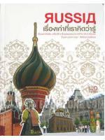 รัสเซีย เรื่องเก่าที่เราคิดว่ารู้ / ภัทรัตน์ หงษ์ทอง :: มัดจำ 165 ฿, ค่าเช่า 33 ฿